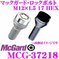 McGard マックガード ロックボルトMCG-37218 【M12×1.5テーパー(黒)/4個入/BMW等10-15mmスペーサー対応品】