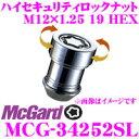 【只今エントリーでポイント19倍&クーポン!】McGard マックガード MCG-34252SL ウルトラハイセキュリティロックナット 【M12×1.25/4個入/スバル スズキ純正ホイール用】