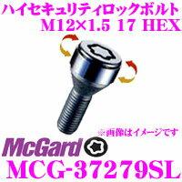 McGard マックガード MCG-37279SL ウルトラハイセキュリティロックボルト 【M12×1.5/4個入/BMW純正ホイール オペル VW社外ホイール用】