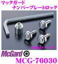 マックガードナンバープレートロックMCG-76040【軽自動車用】
