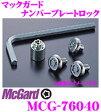 マックガード ナンバープレートロックMCG-76040 【軽自動車用】