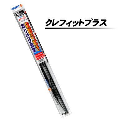 PIAA ピア CFG45 (呼番 7) クレフィット プラス ワイパーブレード 450mm 【簡単交換ワンタッチ!】