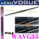 【ワイパーweek開催中♪】PIAA ピア デザインワイパー WAVG35 (呼番 3) AEROVOGUE(エアロヴォーグ) グラファイトワイパーブレード 3...