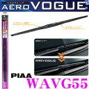 PIAA ピア デザインワイパー WAVG55 (呼番 12) AEROVOGUE(エアロヴォーグ) グラファイトワイパーブレード 550mm