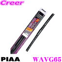 【本商品エントリーでポイント5倍!】PIAA ピア デザインワイパー WAVG65 (呼番 82) AEROVOGUE(エアロヴォーグ) グラファイトワイパーブレード 650mm