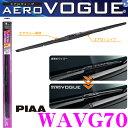 【ワイパーweek開催中♪】PIAA ピア デザインワイパー WAVG70 (呼番 83) AEROVOGUE(エアロヴォーグ) グラファイトワイパーブレード ...