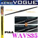 【本商品エントリーでポイント5倍!】PIAA ピア デザインワイパー WAVS35 (呼番 3) AEROVOGUE(エアロヴォーグ) 超強力シリコートワイパーブレード 350mm