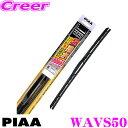【本商品エントリーでポイント5倍&クーポン!】PIAA ピア デザインワイパー WAVS50 (呼番 10) AEROVOGUE(エアロヴォーグ) 超強力シリコートワイパーブレード 500mm