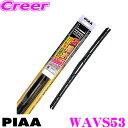【本商品エントリーでポイント5倍!】PIAA ピア デザインワイパー WAVS53 (呼番 11) AEROVOGUE(エアロヴォーグ) 超強力シリコートワイパーブレード 525mm