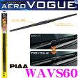PIAA デザインワイパー WAVS60 (呼番 81) AEROVOGUE(エアロヴォーグ) 超強力シリコートワイパーブレード 600mm