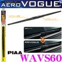 【本商品エントリーでポイント5倍!】PIAA ピア デザインワイパー WAVS60 (呼番 81) AEROVOGUE(エアロヴォーグ) 超強力シリコートワイパーブレード 600mm