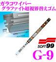 ソフト99 ガラコワイパー G-9 グラファイト超視界ワイパー替えゴム 角型 500mm