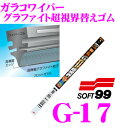 ソフト99 ガラコワイパー G-17グラファイト超視界ワイパー替えゴム 425mm角型6mm 樹脂ワイパー対応