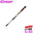 ソフト99 ガラコワイパー G-31 グラファイト超視界ワイパー替えゴム 525mm 角型6mm