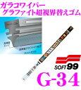 ソフト99 ガラコワイパー G-34 グラファイト超視界ワイパー替えゴム 600mm 幅広型8mm