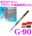 ソフト99 ガラコワイパー G-90 グラファイト超視界ワイパー替えゴム 300mm ブレードロックタイプ 6mm