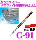 ソフト99 ガラコワイパー G-91 グラファイト超視界ワイパー替えゴム 350mm ブレードロックタイプ 6mm