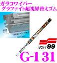 ソフト99 ガラコワイパー G-131 グラファイト超視界ワイパー替えゴム 600mm 幅広型 デザインワイパー対応 8.6mm