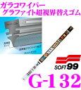 【ワイパーweek開催中♪】ソフト99 ガラコワイパー G-132 グラファイト超視界ワイパー替えゴム 650mm 幅広型 デザインワイパー対応 8.6mm
