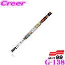 【ワイパーweek開催中♪】ソフト99 ガラコワイパー G-138 グラファイト超視界ワイパー替えゴム 650mm 幅広型 デザインワイパー対応 10mm