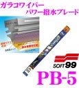 ソフト99 ガラコワイパー PB-5 パワー撥水ワイパーブレード 400mm 【超強力撥水コーティング!】