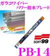ソフト99 ガラコワイパー PB-14 パワー撥水ワイパーブレード 650mm 【超強力撥水コーティング!!】