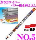 【ワイパーweek開催中♪】ソフト99 ガラコワイパー No.5 パワー撥水ワイパー替えゴム 400mm 角型6mm