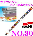 【ワイパーweek開催中♪】ソフト99 ガラコワイパー No.30 パワー撥水ワイパー替えゴム 〜525mm ブレードロックタイプ6mm