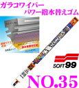ソフト99 ガラコワイパー No.35 パワー撥水ワイパー替えゴム 650mm 幅広型8mm