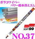 ソフト99 ガラコワイパー No.37 パワー撥水ワイパー替えゴム 700mm 台形型