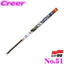 【ワイパーweek開催中♪】ソフト99 ガラコワイパー No.51 パワー撥水ワイパー替えゴム 〜700mm 幅広型8.6mm
