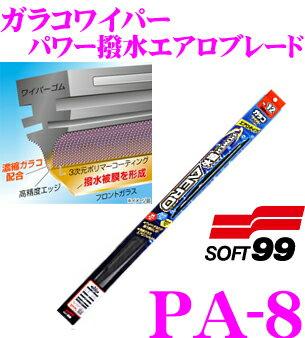 ソフト99 ガラコワイパー PA-8 パワー撥水...の商品画像
