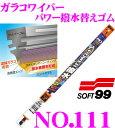 ソフト99 ガラコワイパー No.111 パワー撥水ワイパー替えゴム 350mm 幅広型デザインワイパー対応 10mm