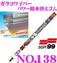 【ワイパーweek開催中♪】ソフト99 ガラコワイパー No.138 パワー撥水ワイパー替えゴム 650mm 幅広型デザインワイパー対応 10mm