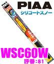 【只今エントリーでポイント5倍&クーポン!】PIAA ピア WSC60W (呼番 81) シリコートスノーワイパーブレード 600mm 【拭くだけで撥水コーティング!】
