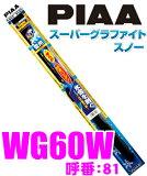 PIAA★スーパーグラファイトスノーワイパーブレード600mm【メーカー品番:WG60W 呼番:81】