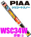 【只今エントリーでポイント5倍&クーポン!】PIAA ピア WSC34W (呼番 3) シリコートスノーワイパーブレード 340mm 【拭くだけで撥水コーティン...
