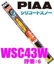 【只今エントリーでポイント5倍&クーポン!】PIAA ピア WSC43W (呼番 6) シリコートスノーワイパーブレード 430mm 【拭くだけで撥水コーティン...