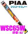 PIAA ピア WSC65W (呼番 82) シリコートスノーワイパーブレード 650mm 【拭くだけで撥水コーティング!】