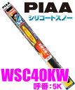 【只今エントリーでポイント5倍&クーポン!】PIAA ピア WSC40KW (呼番 5K) シリコートスノーワイパーブレード 400mm 【拭くだけで撥水コーテ...