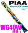 PIAA ピア WG40W (呼番 5) スーパーグラファイトスノーワイパーブレード 400mm