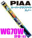 PIAA ピア WG70W (呼番 83) スーパーグラファイトスノーワイパーブレード 700mm