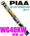 PIAA ピア WG40KW (呼番 5K) リア樹脂製アーム専用スーパーグラファイトスノーワイパーブレード 400mm
