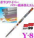 ソフト99 ガラコワイパー Y-8 パワー撥水輸入車用ワイパー替えゴム 475mm ゴム幅:6mm