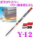 ソフト99 ガラコワイパー Y-12 パワー撥水輸入車用ワイパー替えゴム 600mm ゴム幅:8mm