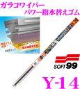 ソフト99 ガラコワイパー Y-14 パワー撥水輸入車用ワイパー替えゴム 650mm ゴム幅:8mm