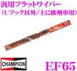 CHAMPION チャンピオン EF65 EASY VISION 汎用フラットワイパーブレード 650mm 【Uフック以外 欧州車用】