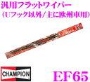 CHAMPION チャンピオン EF65 EASY VISION 汎用フラットワイパーブレード 65