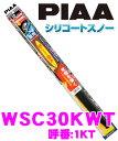 PIAA ピア WSC30KWT (呼番 1KT) シリコートスノーワイパーブレード 300mm 【拭くだけで撥水コーティング!】