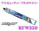 ���ܾ��ʥݥ����10��!!��BELLOF �٥�� RFW350 �����դ� ���� �ӥ塼�ƥ��� �ե�åȥ磻�ѡ��֥졼�� 350mm ��͢���� ���ϥ�ɥ�֤ˤ��б�!!�ۡڥ����� ...